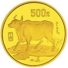 中国丁丑牛年金质(500元)纪念币