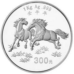 2002中国壬午马年银质(300元)纪念币