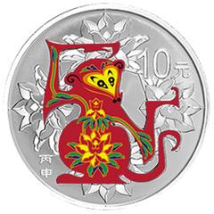 2016中国丙申猴年彩色银质(10元)纪念币