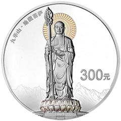 中国佛教圣地九华山银质(300元)纪念币