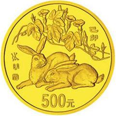 1999中国己卯兔年金质(500元)纪念币