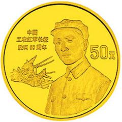 中国工农红军长征胜利60周年金质纪念币