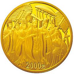 中国石窟艺术龙门金质(2000元)纪念币