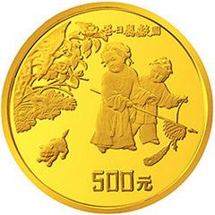 中国古代名画系列婴戏图金质(500元)纪念币