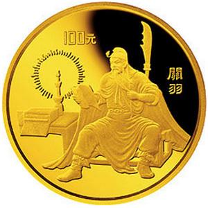 中国古典文学名著三国演义第1组金质100元图片