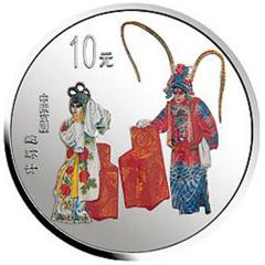 中国京剧艺术(第2组)彩色银质纪念币
