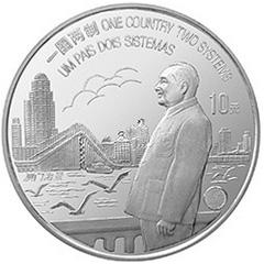 澳门回归祖国第1组银质(10元)纪念币