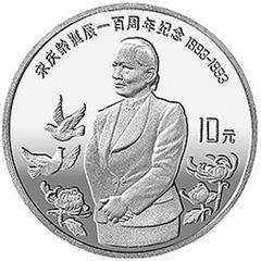 宋庆龄诞辰100周年银质