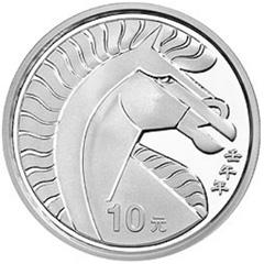 2002中国壬午马年银质(10元)纪念币