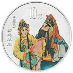 中国京剧艺术(第3组)彩色银质纪念币