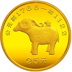 中国出土文物青铜器第2组金质(25元)纪念币