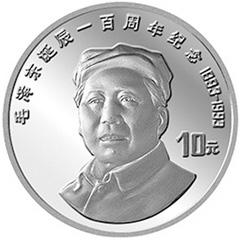 毛泽东诞辰100周年精制银质纪念币