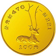 中国出土文物青铜器第2组金质(100元)纪念币