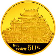 台湾风光第2组(50元)金质纪念币