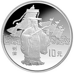 中国古典文学名著三国演义第1组银质(10元)纪念币