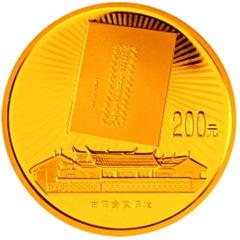 中国人民解放军建军80周年金质纪念币