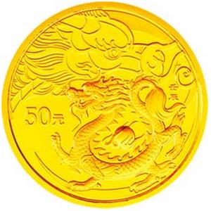 2012中国壬辰龙年金质50元图片