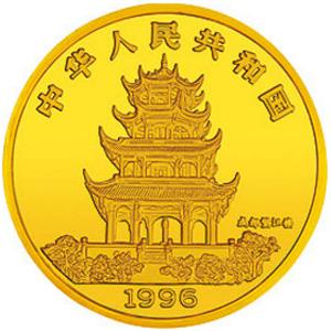 1996中国丙子鼠年金质1000元图片