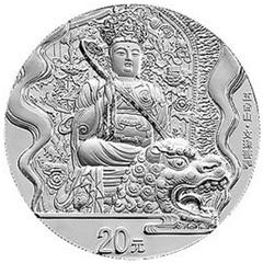 中国佛教圣地五台山银质(20元)纪念币