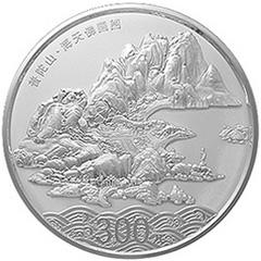 中国佛教圣地普陀山银质(300元)纪念币