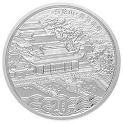 中国佛教圣地普陀山银质(20元)纪念币