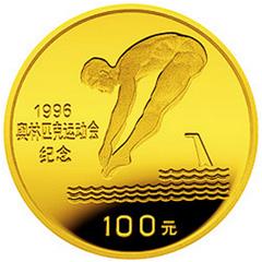 第26屆奧運會金質(100元)紀念幣