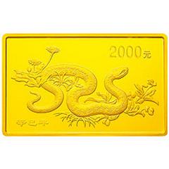 2001中国辛巳蛇年长方形金质纪念币