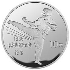 第26届奥运会银质(10元)纪念币