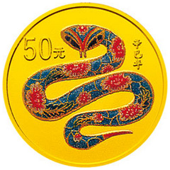 2001中国辛巳蛇年彩色金质纪念币