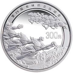 第29届奥林匹克运动会第2组银质(300元)纪念币