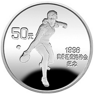 第26届奥运会银质50元图片