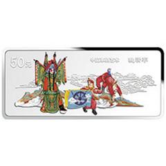 中国京剧艺术(第4组)长方形彩色银质纪念币
