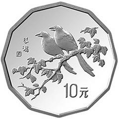 中国近代名画系列(第1组)十二边形银质纪念币