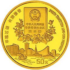 香港回归祖国第2组金质(50元)纪念币