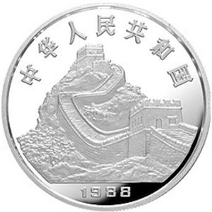 中国戊辰龙年生肖银质50元图片