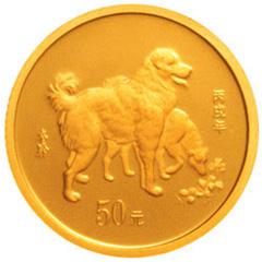 2006中国丙戌狗年生肖金质纪念币