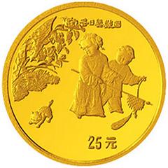 中国古代名画系列婴戏图金质(25元)纪念币