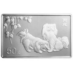 2006中国丙戌狗年生肖长方形银质纪念币