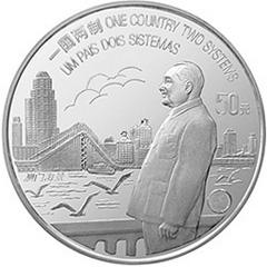 澳门回归祖国第1组银质(50元)纪念币