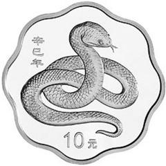 2001中国辛巳蛇年梅花形银质纪念币