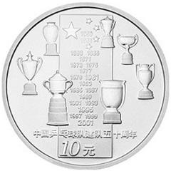 中国乒乓球队建队50周年银质纪念币