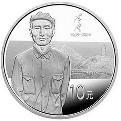 陈云诞辰100周年银质纪念币