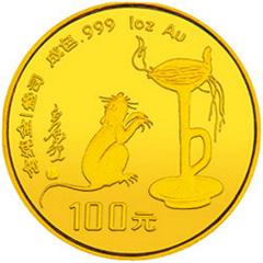 1996中国丙子鼠年金质(100元)纪念币