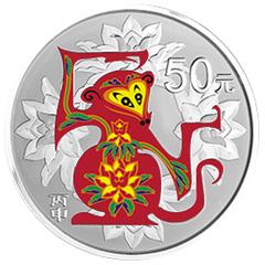 2016中国丙申猴年彩色银质(50元)纪念币