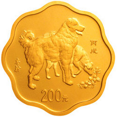 2006中国丙戌狗年生肖梅花形金质(200元)纪念币