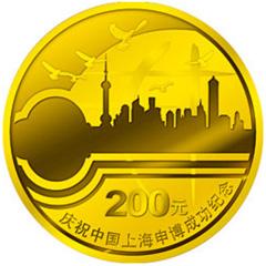 庆祝中国上海申博成功金质纪念币