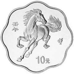 2002中国壬午马年梅花形银质纪念币