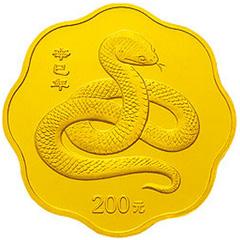 2001中国辛巳蛇年梅花形金质(200元)纪念币