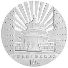 庆祝北京申办2008年奥运会成功银质纪念币