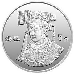 妈祖银质(5元)纪念币